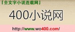 400小说网